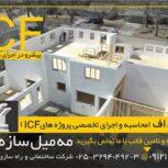 فروش قالب و اجرای اسکلت و ساختمان با سیستم ICF