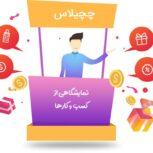 ارائه شعبه مجازی به تمامی کسب و کارهای کشور