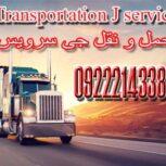 خدمات حمل و نقل یخچالداران زنجان