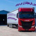 گسترده ترین خدمات حمل بار یخچالی به ترکیه