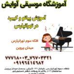 آموزش تخصصی پیانو و کیبورد در تهرانپارس