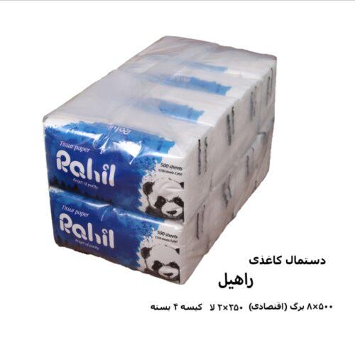 محصولات سلولوزی راهیل (دستمال کاغذی)