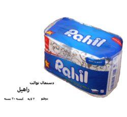 محصولات سلولوزی راهیل