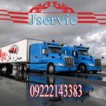 خدمات حمل و نقل یخچالداران بجنورد
