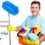 خدمات نظافتی  و تنظیفی در ارومیه