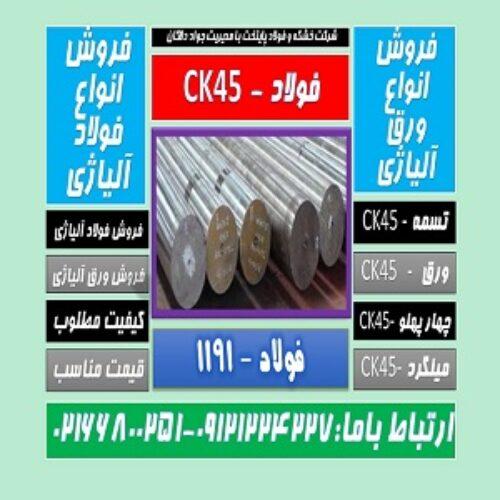 فولادck45-میلگردck45-فولاد ماشینکار1060، V945، C60