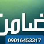 فیش حقوقی برای ضمانت مهریه/فیش حقوقی برای ضمانت زندانی/فیش حقوقی برای زندانی/فیش حقوقی برای طلاق غیابی09016453317