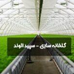 شرکت گلخانه ساز سپید الوند – گلخانه سازی – گلخانه اسپانیایی | نصب گلخانه