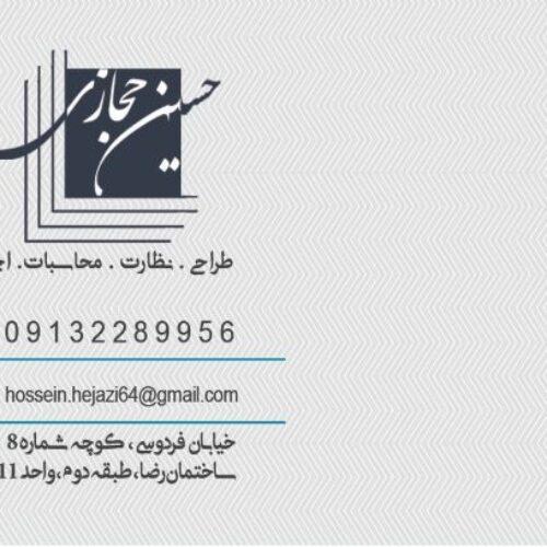 دفتر معماری حسین حجازی