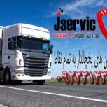 سامانه اعلام بار یخچالداران شیراز