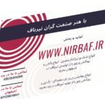 نمایندگی فروش انواع پتو یک و دو نفره نرمینه در اصفهان | پتو نرمین پتو نسیم پتو نگین یک و دو نفره