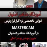 آموزش تخصصی فرز و تراش MASTERCAM در آموزشگاه مشاهیر اصفهان