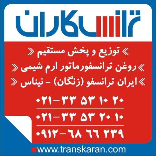 خرید روغن ترانس – فروش روغن ترانسفورماتور ارم شیمی – ایران ترانسفو زنگان – نیناس