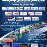 آموزش تخصصی نرم افزار های مهندسی مکانیک در آموزشگاه مشاهیر اصفهان