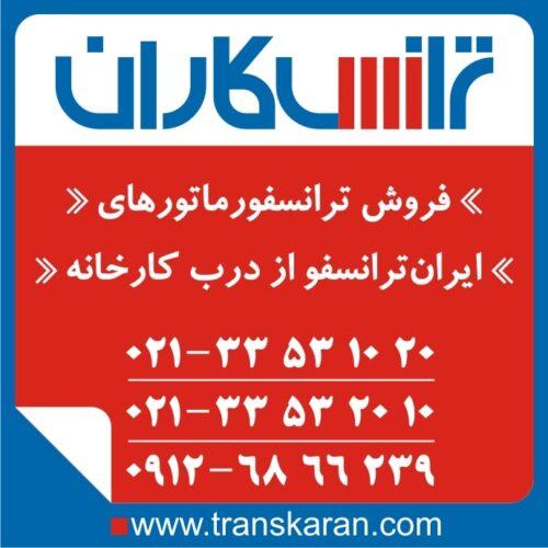 خرید ترانس ایران ترانسفو  – فروش ترانسفورماتور ایران ترانسفو