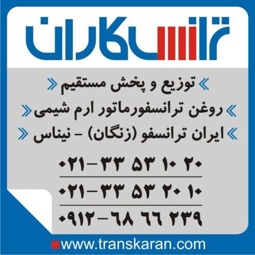 خرید روغن ترانسفورماتور – خرید روغن ترانس ارم شیمی – ایران ترانسفو – زنگان – نیناس