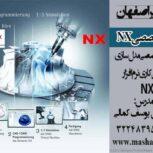 آموزش تخصصی مدل سازی و ماشین کاری NX در مشاهیر اصفهان