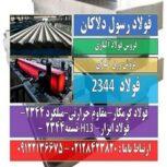 فولاد 2344-فولاد H13-فولاد ابزار 2344-فولاد گرمکار-فولاد حرارتی