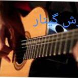 آموزش گیتار.     حضوری.   غیر حضوری