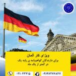 اخذ ویزای کاری آلمان