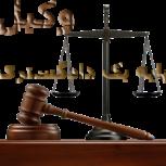 استخدام وکیل و کارآموز وکالت در خوزستان