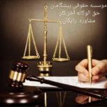 استخدام وکیل و کارآموز وکالت