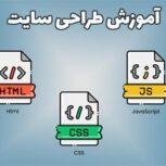 آموزش جامع طراحی سایت HTML – CSS – Javascript