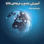 آموزش GIS از پایه تا پیشرفته