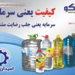 تولید و فروش آب مقطر ، آب رادیاتور، شیشه شوی، ضدیخ و… در ابعاد مختلف