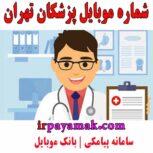 شماره موبایل پزشکان تهران – شماره موبایل پزشکان کشور