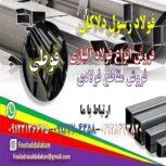 قوطی فولادی – قوطی فلزی -پروفیل -پروفیل ساختمانی