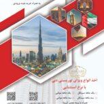 اخذ اقامت، ویزا و هتل دبی