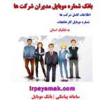 شماره موبایل و اطلاعات مدیران شرکت ها به تفکیک استان  صد هزار تا شماره