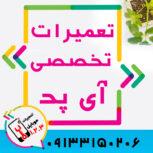 تعمیر فوری گوشی آیفون در اصفهان 09133150206