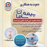 دعوت به همکاری بیمه سامان