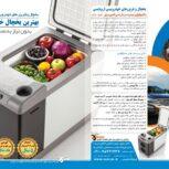 یخچال و فریزرهای خودرویی نینکاسی ترکیه   بهترین یخچال خودرویی دنیا