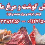 مرکز پخش گوشت و مرغ ماهر