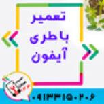 تعویض باتری گوشی آیفون با کیفیت بالا و کاملا اورجینال در اصفهان