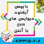 سواپ گوشی آیفون با کیفیتی ویژه در اصفهان09133150206
