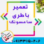 تعویض باتری گوشی سامسونگ با کیفیت بالا در اصفهان