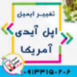 تعمیر فیس آیدی در اصفهان توسط تیم حرفه ای
