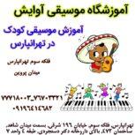 آموزشگاه موسیقی/آموزش موسیقی کودک در تهرانپارس