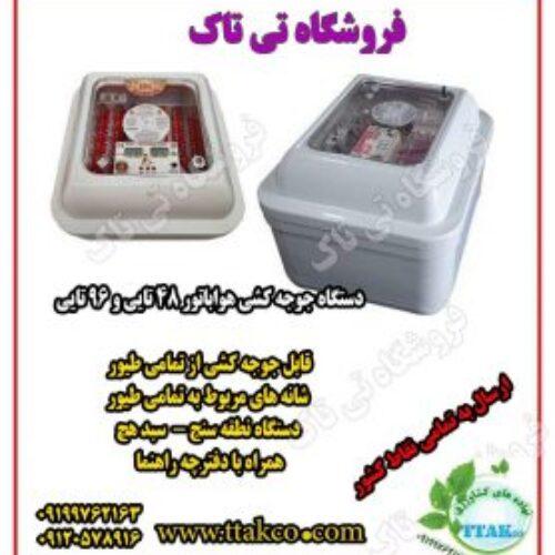 فروش ویژه دستگاه جوجه کشی تمام اتماتیک 09190768462